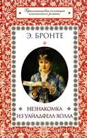 Бронте Энн Незнакомка из Уайлдфелл-Холла 978-966-14-5265-6