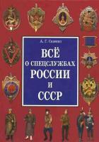 Сизенко Андрей Все о спецслужбах России и СССР 978-5-9567-0936-8