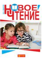 Едігей Валерій Борисович Новое чтение: пособие для учителя и ученика 978-966-10-3315-2