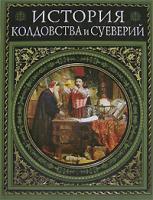 Альфред Леман История колдовства и суеверий 978-5-699-21517-1