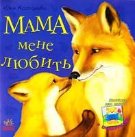 Каспарова Юлія Мама мене любить 978-617-09-2228-1