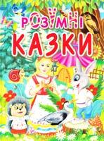 Автор-упорядник Товстий Василь Розумні казки 978-966-8826-92-4