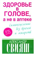 Свияш Александр Здоровье в голове, а не в аптеке 978-5-17-079105-7