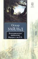 Уайльд Оскар Кентервильское привидение. Портрет г-на У.Х. 978-5-17-065719-3
