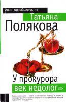 Полякова Т. В. У прокурора век недолог 5-699-17577-6, 978-5-699-17577-2