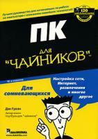 Дэн Гукин ПК для ''Чайников'' 5-8459-1100-1, 0-7645-8958-х