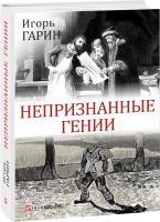 Игорь Гарин Непризнанные гении 978-966-03-8312-8