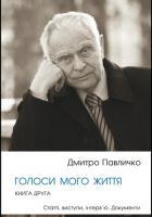 Павличко Дмитро Голоси мого життя. Книга друга 978-966-500-346-5