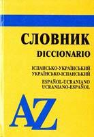 Уклав Юрій Лазебник Словник іспансько-український: 30 000 слів 966-7358-51-8