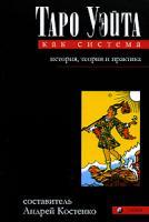 Составитель Андрей Костенко Таро Уэйта как система. История, теория и практика 978-5-91250-616-1