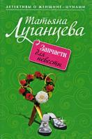 Татьяна Луганцева Запчасти для невесты 978-5-699-34305-8