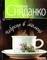 Сняданко Наталка Чебрець в молоці 978-966-03-5101-1
