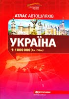 Україна : Атлас автошляхів : 1:1000000 (1см=10км) 978-617-670-359-4
