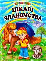 Упорядник Г. М. Кирпа Цікаві знайомства: Вірші 978-966-1694-56-8