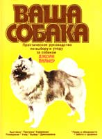 Палмер Джоан Ваша собака. Практическое руководство по выбору и уходу за собакой
