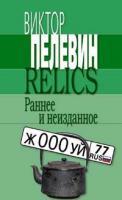 Виктор Пелевин Relics. Раннее и неизданное 5-699-12257-5,978-5-699-12257-8