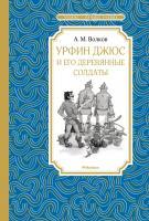 Волков Александр Урфин Джюс и его деревянные солдаты 978-5-389-15972-3