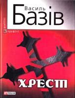 Базів Василь Хрест 978-966-03-5658-0