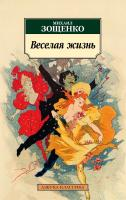 Зощенко Михаил Веселая жизнь 978-5-389-16471-0