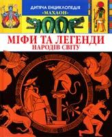 Міфи та легенди народів світу 966-605-498-1