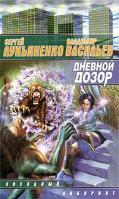Сергей Лукьяненко, Владимир Васильев Дневной Дозор 5-17-008349-1
