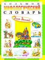 Розе Татьяна Большой мифологический словарь для детей 978-5-373-03836-2