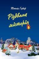 Гордер Юстейн Різдвяна містерія 978-966-8853-88-3