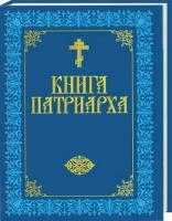 Прокофьева Е. Книга Патриарха 978-5-373-02768-7