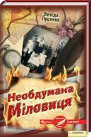Луценко Зінаїда Необдумана Міловиця 978-966-14-4244-2