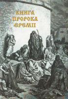 Микола Карпенко Книга пророка Єремії 966-8387-19-8