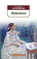 Набоков Владимир Машенька 978-5-389-06137-8