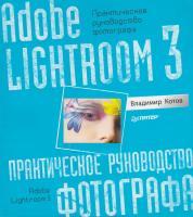 Котов Владимир Adobe Lightroom 3. Практическое руководство фотографа 978-5-4237-0097-3