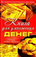 Романова М. Книга для примноження грошей. Як залучити благополуччя в своє життя. Ритуали, замовляння, прикмети 978-617-7164-29-5