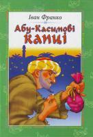 Франко Абу-Касимові капці 966-605-376-4