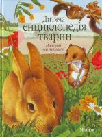 Дитяча енциклопедія тварин. МАЛЕНЬКІ ТА ПУХНАСТІ 978-611-526-021-8