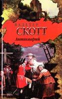 Скотт Вальтер Антикварий 978-5-271-41971-3
