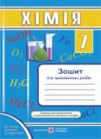 Дячук Л. Зошит для практичних робіт з хімії. 7 клас + вкладка «Зошит для лабораторних дослідів» 978-966-07-2897-4