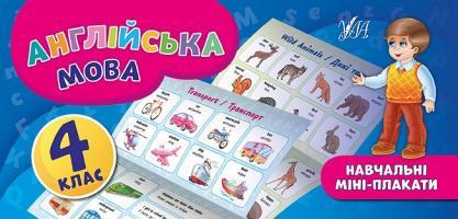 Собчук О. С. Англійська мова. 4 клас 978-966-284-656-0