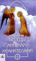 Ольга Агеева Беседы с ангелами-хранителями 5-94371-199-6