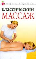 Светлана Колосова Классический массаж 978-5-7905-2718-0