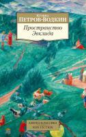 Петров-Водкин Кузьма Пространство Эвклида 978-5-389-16600-4