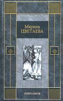 Марина Цветаева Марина Цветаева. Избранное 5-17-025563-2