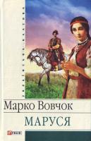 Вовчок м. Маруся 978-966-03-4346-7