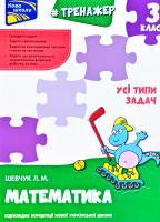 Шевчук Л. Тренажер з математики. Усі типи задач. 3 клас 978-617-7670-69-7