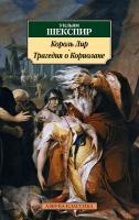 Шекспир Уильям Король Лир. Трагедия о Кориолане 978-5-389-13034-0
