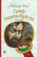 Дюма Александр Граф Монте-Крісто : роман : Т. 1 978-966-10-5244-3
