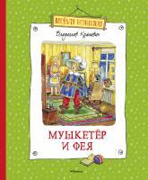 Крапивин Владислав Мушкетёр и Фея 978-5-389-05548-3