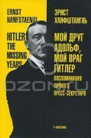 Эрнст Ханфштангль Мой друг Адольф, мой враг Гитлер 978-5-9681-0116-7