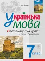 Боднар Оксана Степанівна Українська мова Нестандарні уроки з теми