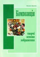 Яремків Михайло Композиція: творчі основи зображення. Навч.пос. 966-07-0306-6
